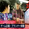京都デザイン&テクノロジー専門学校 ゲーム企画・プランナー体験!