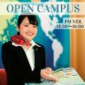 京都ホテル観光ブライダル専門学校 旅行学科☆11/13(土)オープンキャンパスPM☆