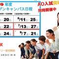 南海福祉看護専門学校 児童福祉科 AO入試面接相談(エントリー)