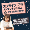 札幌スポーツ&メディカル専門学校 【オンラインオープンキャンパス】気になる内容を選べる♪
