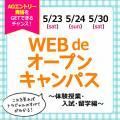 大阪ブライダル専門学校 WEB de オープンキャンパス~体験授業・入試・留学編~