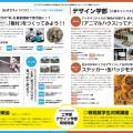 NITオープンキャンパス2018【工学部】/西日本工業大学