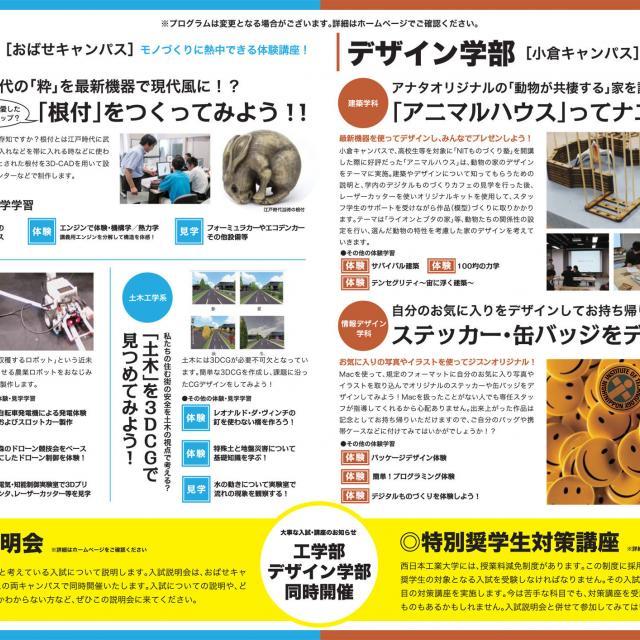 西日本工業大学 NITオープンキャンパス2018【工学部】1