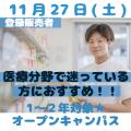 日本こども福祉専門学校 【くすり】11/27★登録販売者になりたい!1~2年生注目!