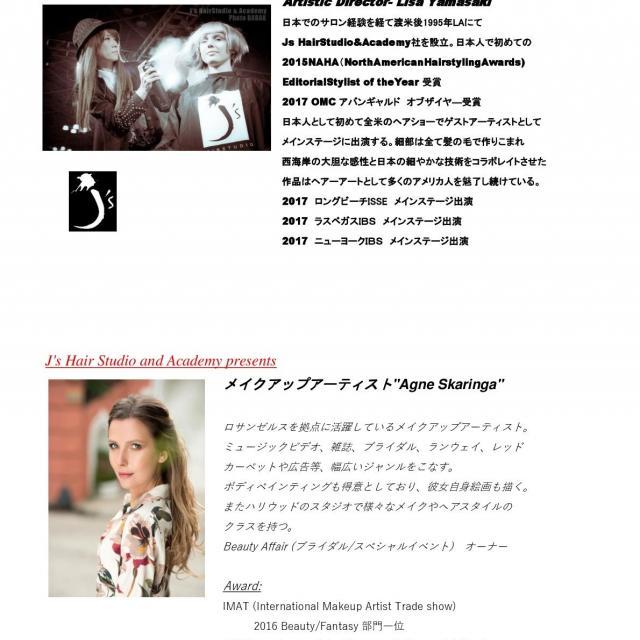 IBW美容専門学校 トップヘアメイクアーティスト来日!年に一度のビッグイベント!2