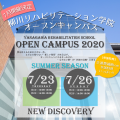 専門学校 柳川リハビリテーション学院 7月開催します!!待望のオープンキャンパス★★