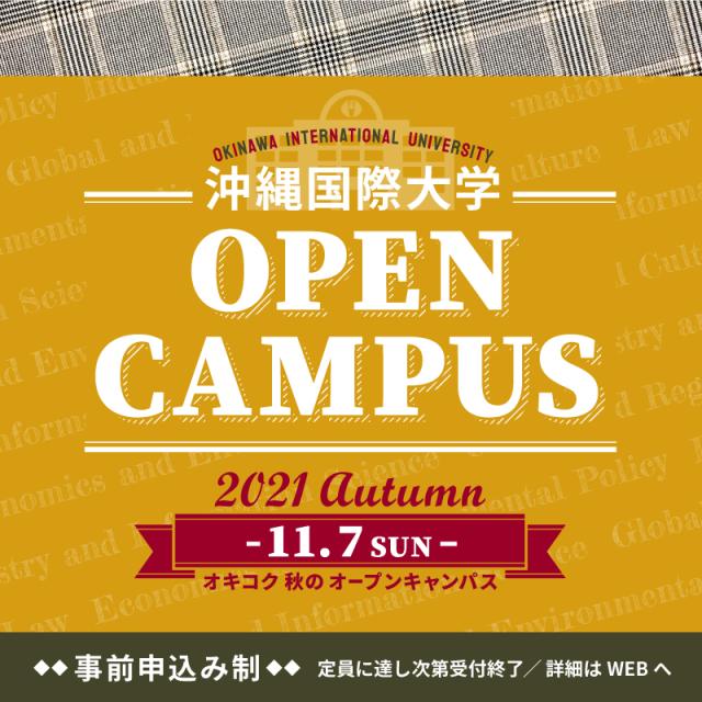 沖縄国際大学 2021 オキコク秋のオープンキャンパス1