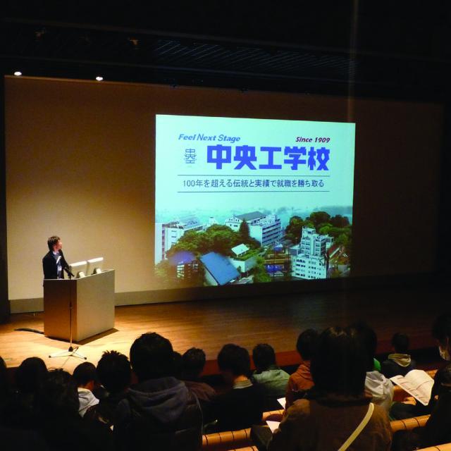 中央工学校 2020学校説明会~まずは学校説明会に参加してみよう!2