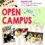 ☆アミューズオープンキャンパス2021☆の詳細