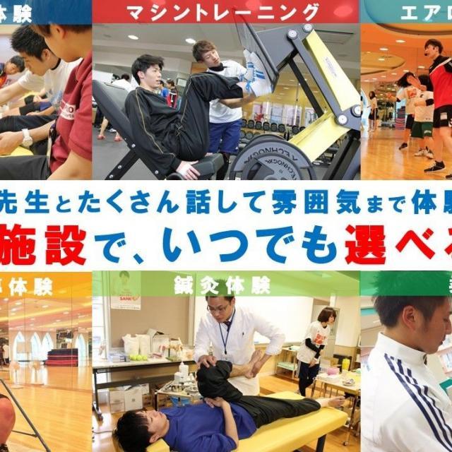 札幌スポーツ&メディカル専門学校 特別★ランチイベント★2