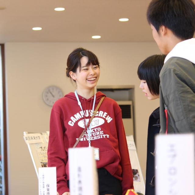 東京未来大学 ★2018年度オープンキャンパス★3
