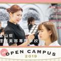 オープンキャンパス2019/富山県理容美容専門学校