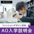 大阪デザイナー専門学校 【ファッションデザイン学科】AO入学説明会