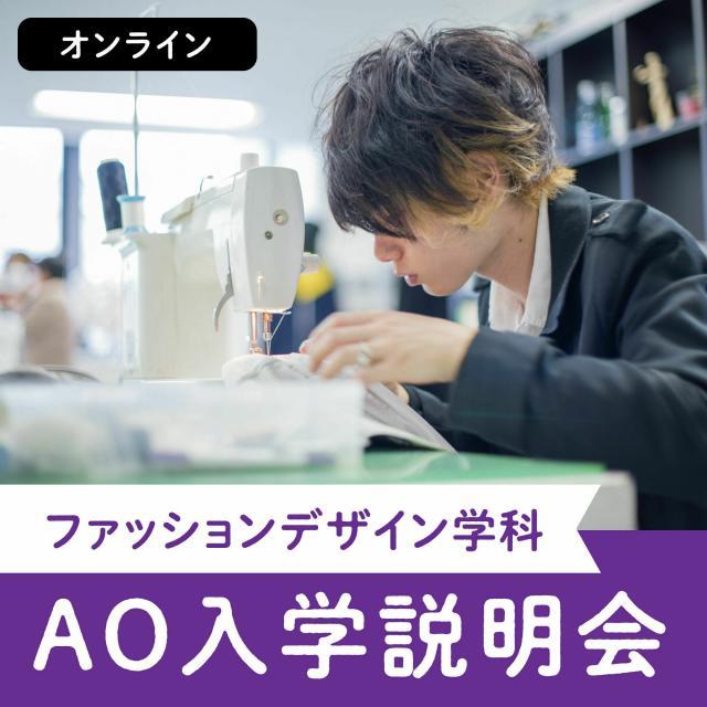 大阪デザイナー専門学校 【ファッションデザイン学科】AO入学説明会1