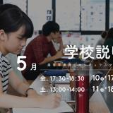 【学校説明会】OCHABIのカリキュラム・マネジメントの詳細