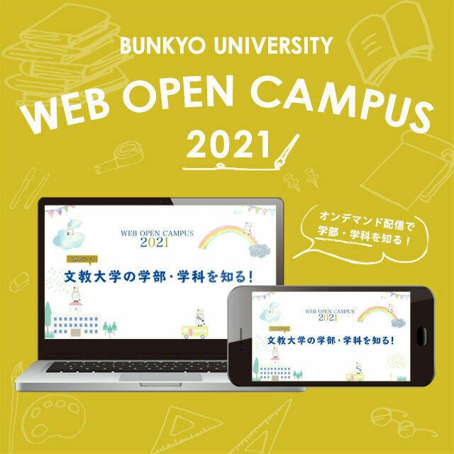 文教大学 webオープンキャンパス2
