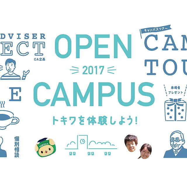 常磐大学 TOKIWA OPEN CAMPUS1