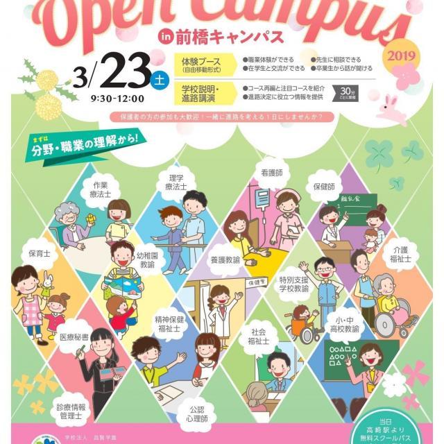 群馬医療福祉大学 3月23日(土)★春のオープンキャンパス★1