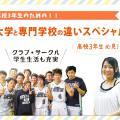 京都医健専門学校 大学と専門学校の違いスペシャル