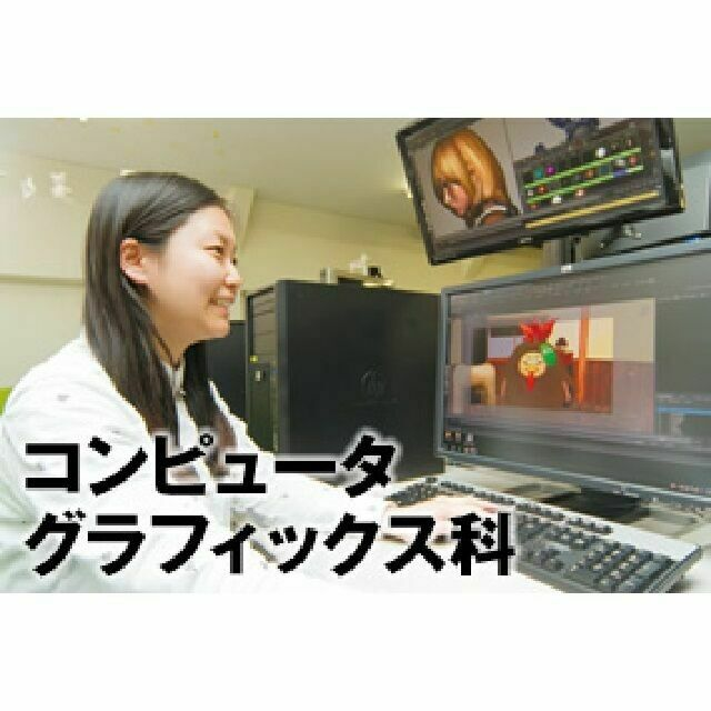 日本電子専門学校 【コンピュータグラフィックス科】オープンキャンパス&体験入学1