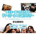 ミューズ音楽院 高校1.2年生「サマースクール&2daysセミナー」開催!