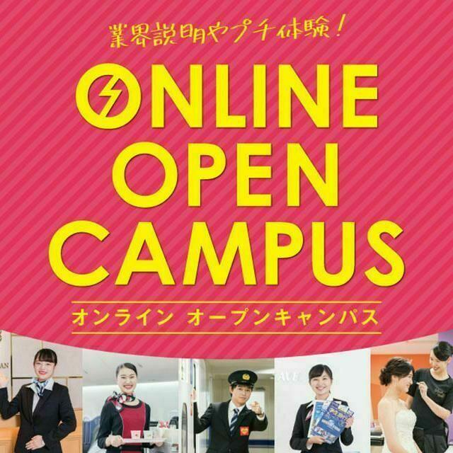 名古屋観光専門学校 【鉄道サービス学科】オンラインオープンキャンパス1