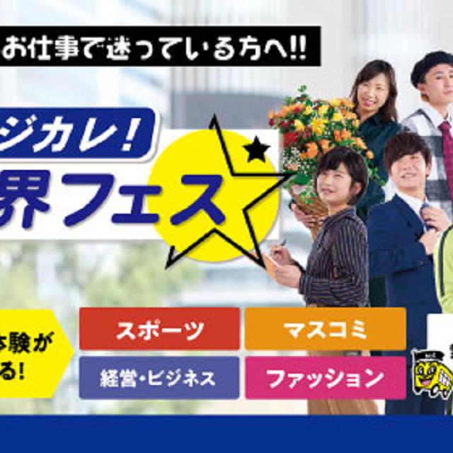 大阪ビジネスカレッジ専門学校 ビジカレ業界フェス1