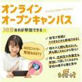\気軽に参加できる♪/オンラインオープンキャンパス/大阪こども専門学校