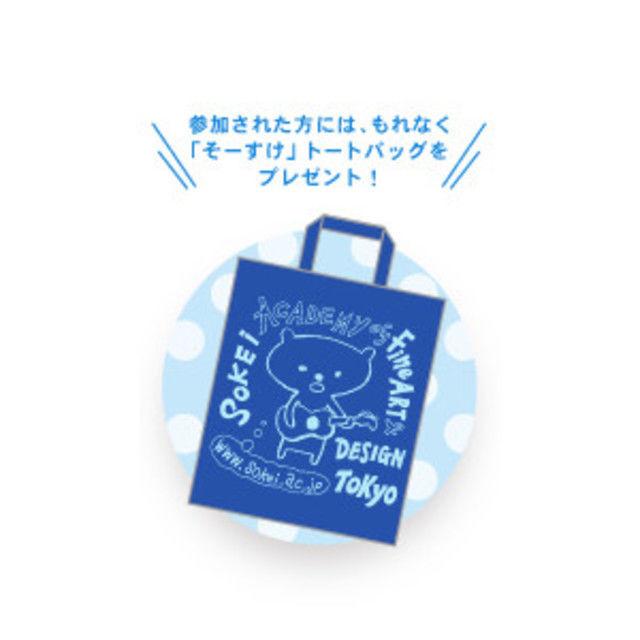 創形美術学校 オープンキャンパス夏[8月]!!3