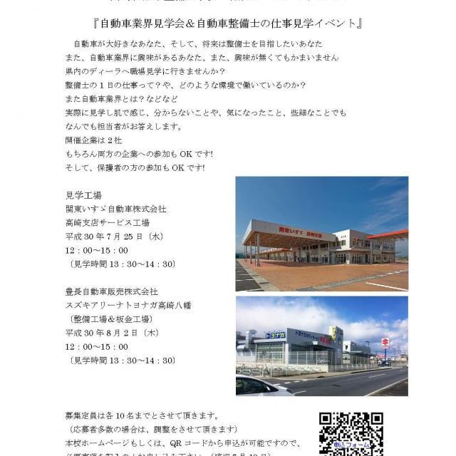 高崎自動車整備大学校 関東いすゞ自動車株式会社 サービス工場見学会1