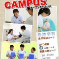 南海福祉専門学校 9/1  看護学科 オープンキャンパス