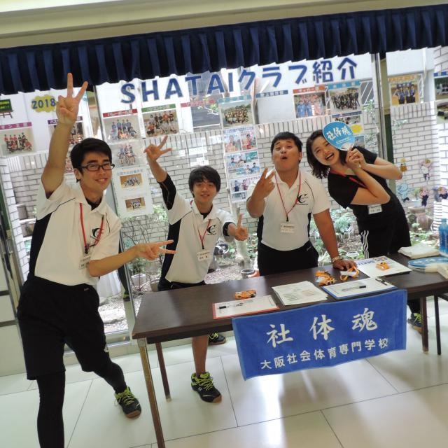 大阪社会体育専門学校 スポーツトレーナー・インストラクター・公務員系 体験入学1