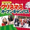 京都医健専門学校 クリスマス・スペシャルオープンキャンパス