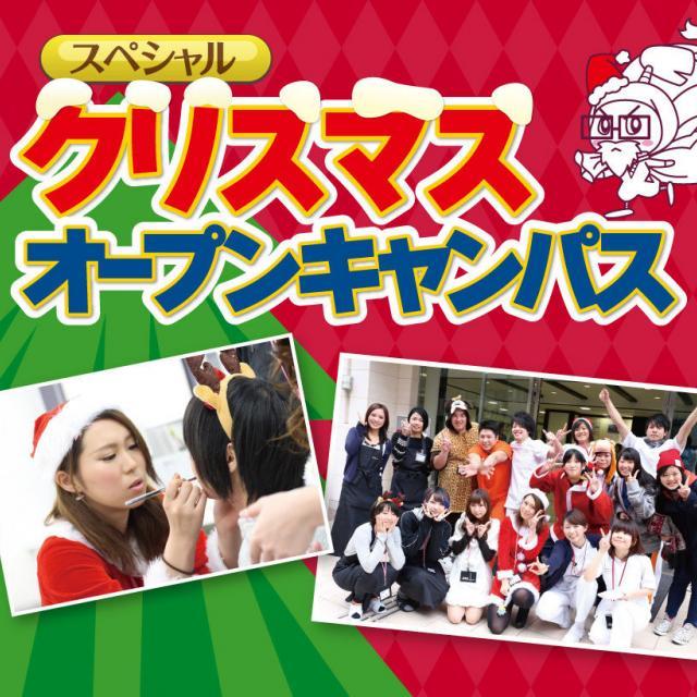京都医健専門学校 クリスマス・スペシャルオープンキャンパス1