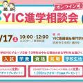 YIC情報ビジネス専門学校 【情報系】進学相談会(オンライン)