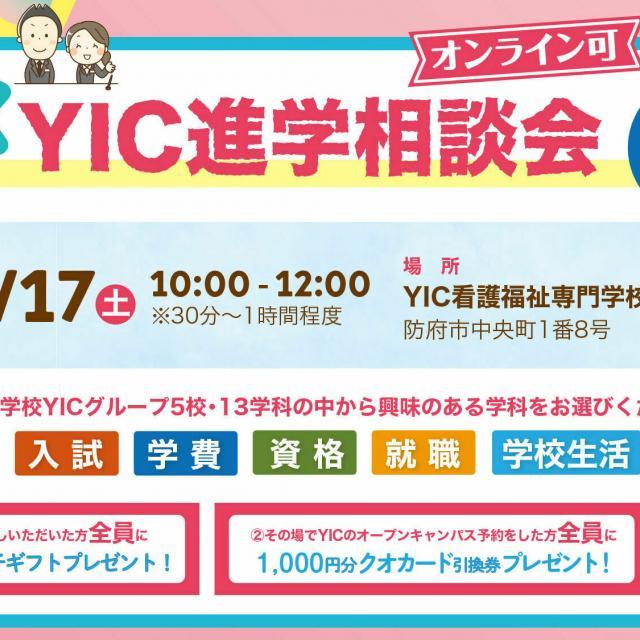 YIC情報ビジネス専門学校 【ペット】進学相談会(オンライン)1