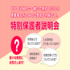 京都デザイン&テクノロジー専門学校 特別保護者説明会
