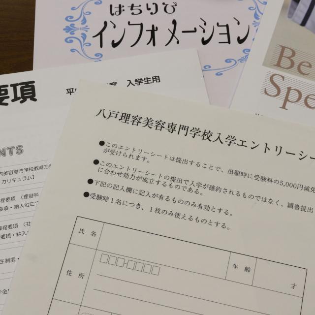 八戸理容美容専門学校 個別学校見学会・保護者説明会相談会2
