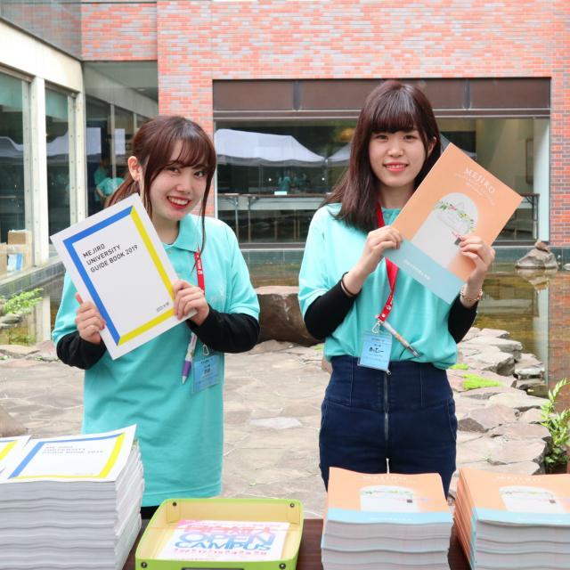 目白大学 2018オープンキャンパス情報~新宿キャンパス~1