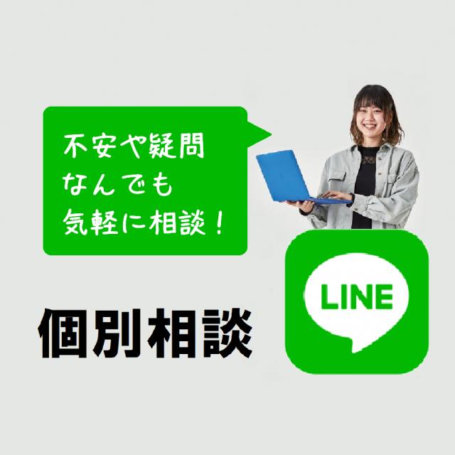 町田デザイン&建築専門学校 オンライン型:学校説明会(LINE/ZOOM)1