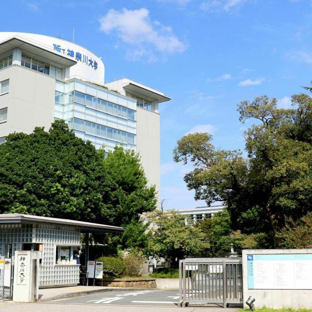 神奈川大学 神大を見学しよう「毎日が見学会」!2