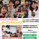 【高校1・2年生必見!!】オープンキャンパスの詳細
