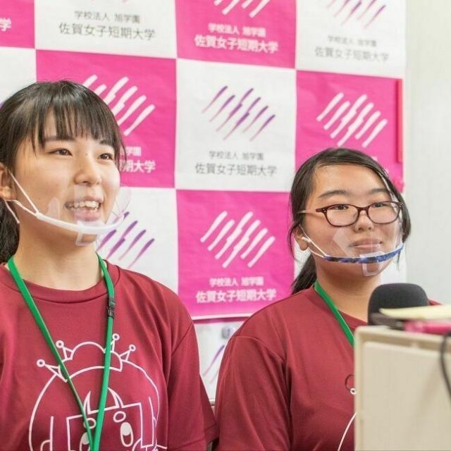 佐賀女子短期大学 WEBオープンキャンパス1