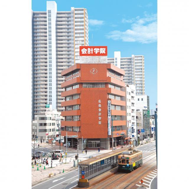 広島会計学院専門学校 2018年度<特別版>オープンキャンパス1