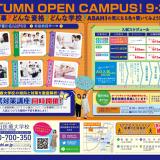 6学科同時開催!オープンキャンパスの詳細