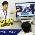 大阪ビジネスカレッジ専門学校 現役ショップスタッフによるショップデモンストレーション体験