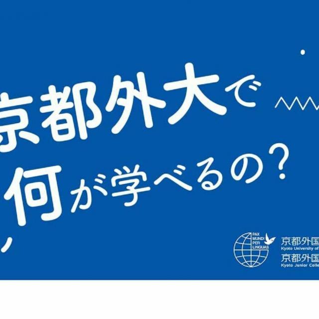 京都外国語大学 OPEN CAMPUS 20211