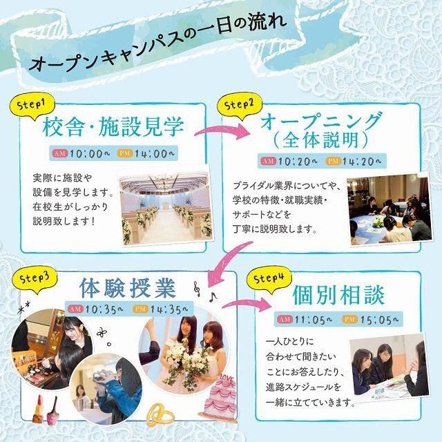東京ウェディング&ブライダル専門学校 ☆オープンキャンパス・入試説明会☆2