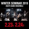 専門学校ミュージシャンズ・インスティテュート東京 2/23(土)2/24(日)Winter Seminar 2019