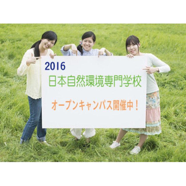 日本自然環境専門学校 オープンキャンパス20182